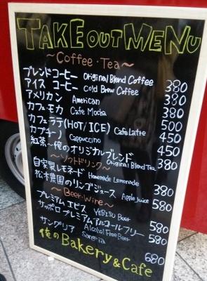 「俺のBakery&Cafe ベーカリー&カフェ」テイクアウトメニュー恵比寿ガーデンプレイス