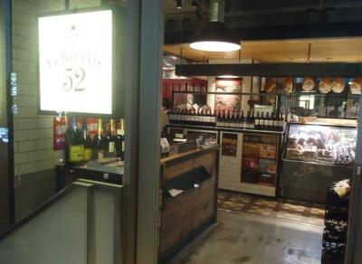 成城石井 Le Bar a Vin 52 ルバーラヴァンサンカン 麻布十番店 入口外観