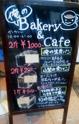 「俺のBakery&Cafe ベーカリー&カフェ」食パンメニュー