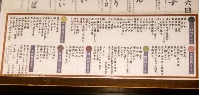 東急プラザ銀座「回転寿司 根室花まる 銀座店」メニュー