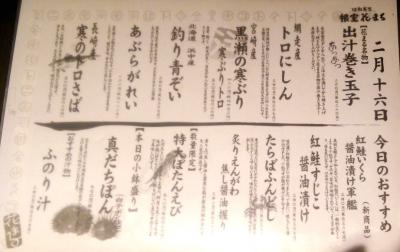 東急プラザ銀座「回転寿司 根室花まる 銀座店」本日のメニュー