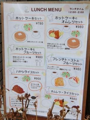 三田「欧風菓子とばや」ランチメニュー