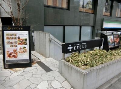 六本木 ベトナム料理「CYCLO シクロ」外観
