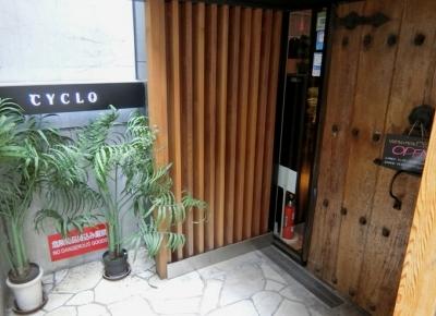 六本木 ベトナム料理「CYCLO シクロ」入口外観