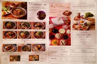 六本木 ベトナム料理「CYCLO シクロ」ランチメニュー