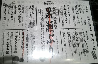 回転寿司 根室花まる 銀座店 おすすめメニュー2017