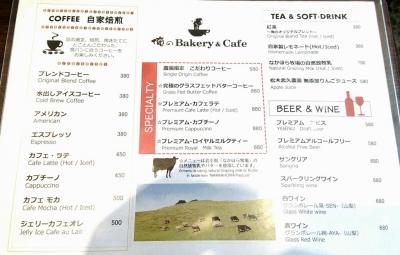 俺のBakery&Cafe 俺のベーカリー&カフェ メニュー