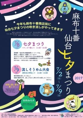 麻布十番 仙台七夕まつり 2017