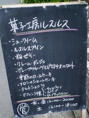 東麻布/赤羽橋「ルスルス」メニュー看板
