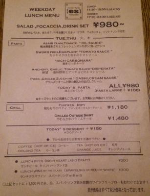 麻布十番「Grill&Pasta es エス」平日ランチメニュー