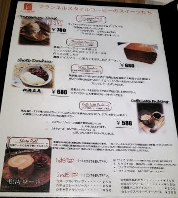 渋谷/松濤「フランネル スタイル コーヒー」メニュー