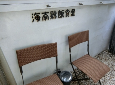 海南鶏飯食堂 麻布店 店内 店名ロゴ