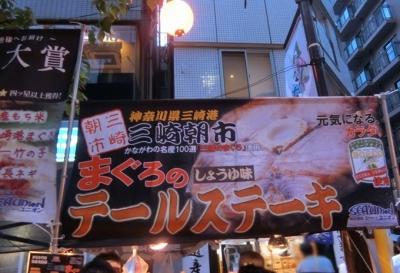 神奈川県三崎港 まぐろテールステーキ