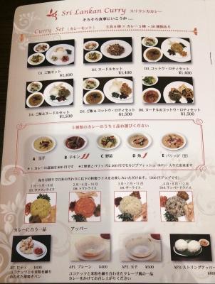 日本橋 スリランカ料理「KANDY キャンディ」食事メニュー