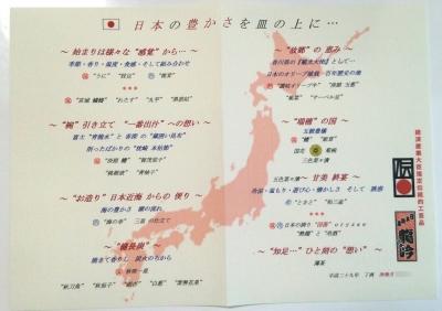 六本木 龍吟 2017年10月メニュー