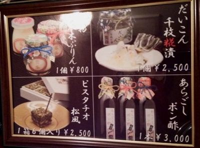 六本木「日本料理 龍吟」お土産メニュー