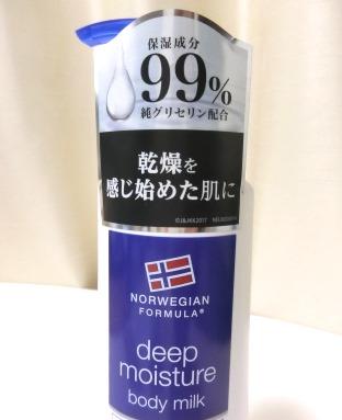 無香料ボディミルク Neutrogena ニュートロジーナ