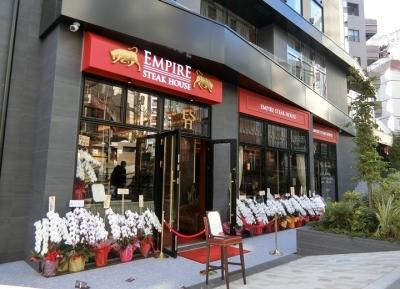 六本木 EMPIRE STEAK HOUSE エンパイアステーキハウス