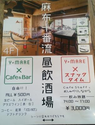 麻布十番「Y×MARE ワイマーレ」昼飲酒場 飲み放題 フリードリンク