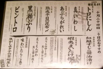 回転寿司 根室花まる 銀座店 本日のおすすめメニュー2017年10月