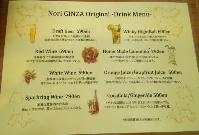銀座「Nori Ginza ノリ ギンザ」ドリンクメニュー