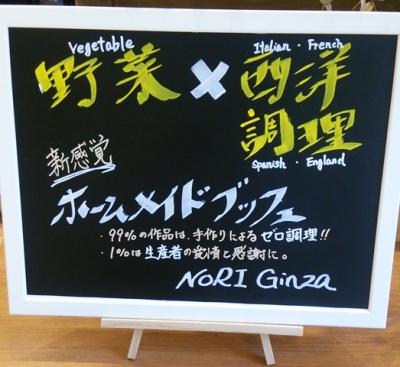 銀座「Nori Ginza ノリ ギンザ」ホームメイドランチブッフェ