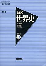 山川 詳説世界史