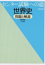 山川 センター試験への道 世界史B