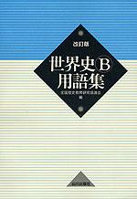 山川 世界史B用語集