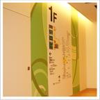 病院機能評価に適合したメディカルサイン看板