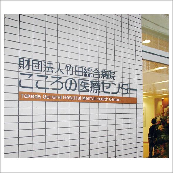 竹田総合病院
