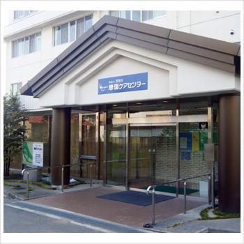 恵信ケアセンター