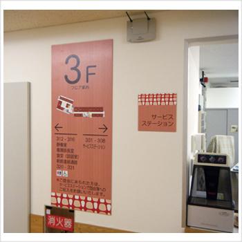 恵信ケアセンター3F誘導サイン