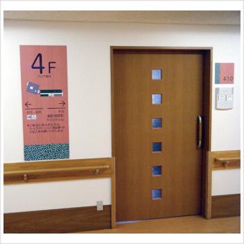 老人介護施設の誘導サイン