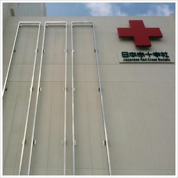 沖縄赤十字病院 外壁