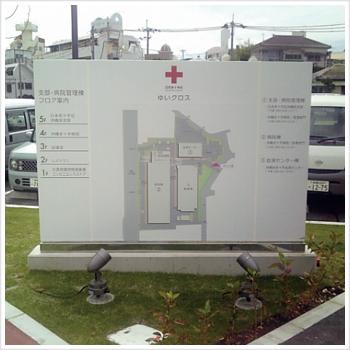 沖縄赤十字病院 ゆいクロス