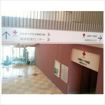 沖縄赤十字病院 誘導サイン