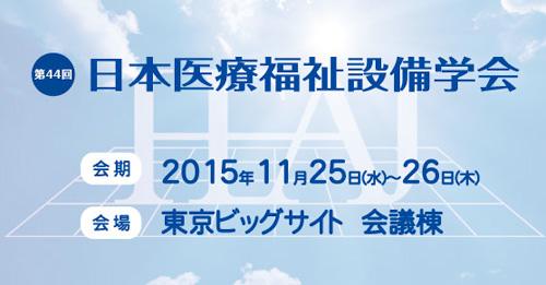 第44回 日本医療福祉設備学会 医療環境におけるサイン計画