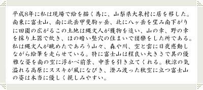 植月躋さんの絵の解説、すすきと富士山の絵