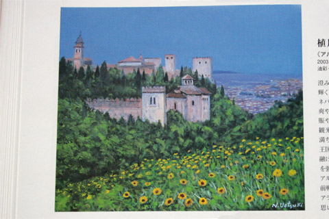 植月躋さんの絵、グラナダ・アルハンブラ宮殿