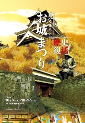 熊本 お城まつり