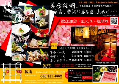 桜庵 ナッセ広告