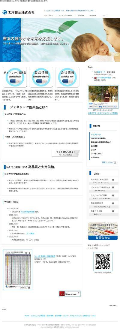熊本大洋薬品 ホームページ