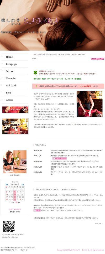 マッサージSAKURA ホームページ