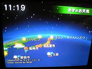 お天気チャンネル