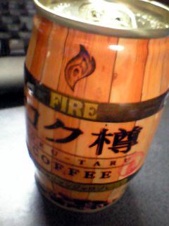 FIRE コク樽