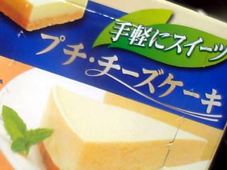 プチ・チーズケーキ