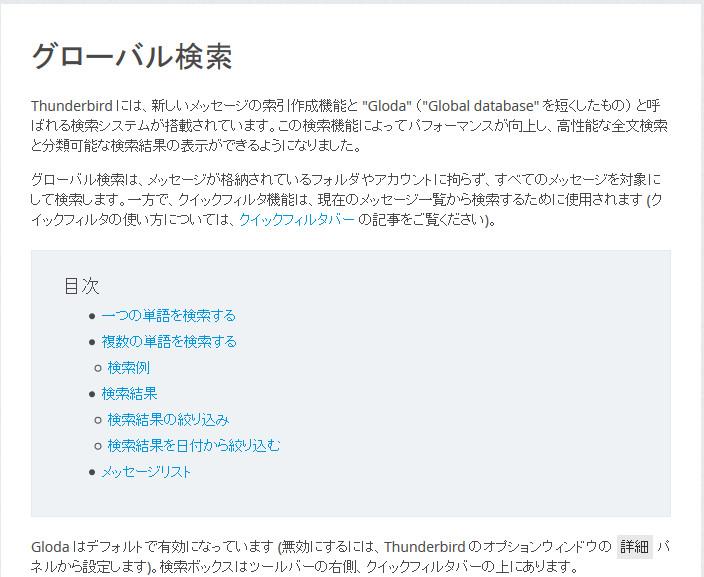 Thunderbirdサイト記事
