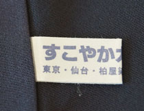 着物ガード.jpg