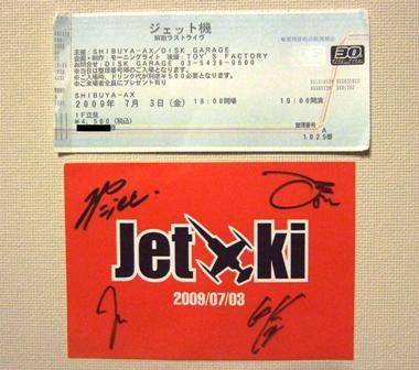 解散ライブのチケット